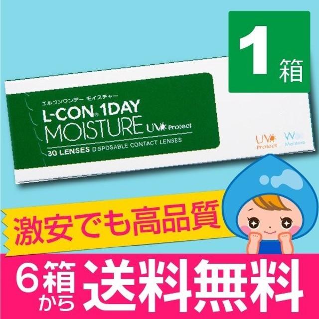 エルコンワンデーモイスチャー (30枚入) 1箱 / コンタクトレンズ 1day 1日使い捨て ワンデー 激安 ネット 通販