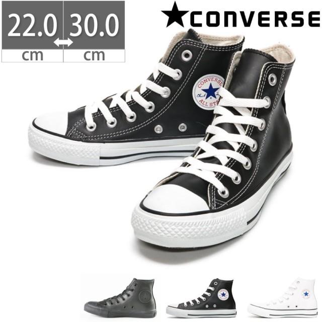 【送料無料】【10%OFF】 コンバース CONVERSE LEA オールスター HI LEA ALL STAR ハイカット レザースニーカー レディース メンズ ウィメンズ 本革 限定 靴 シューズ