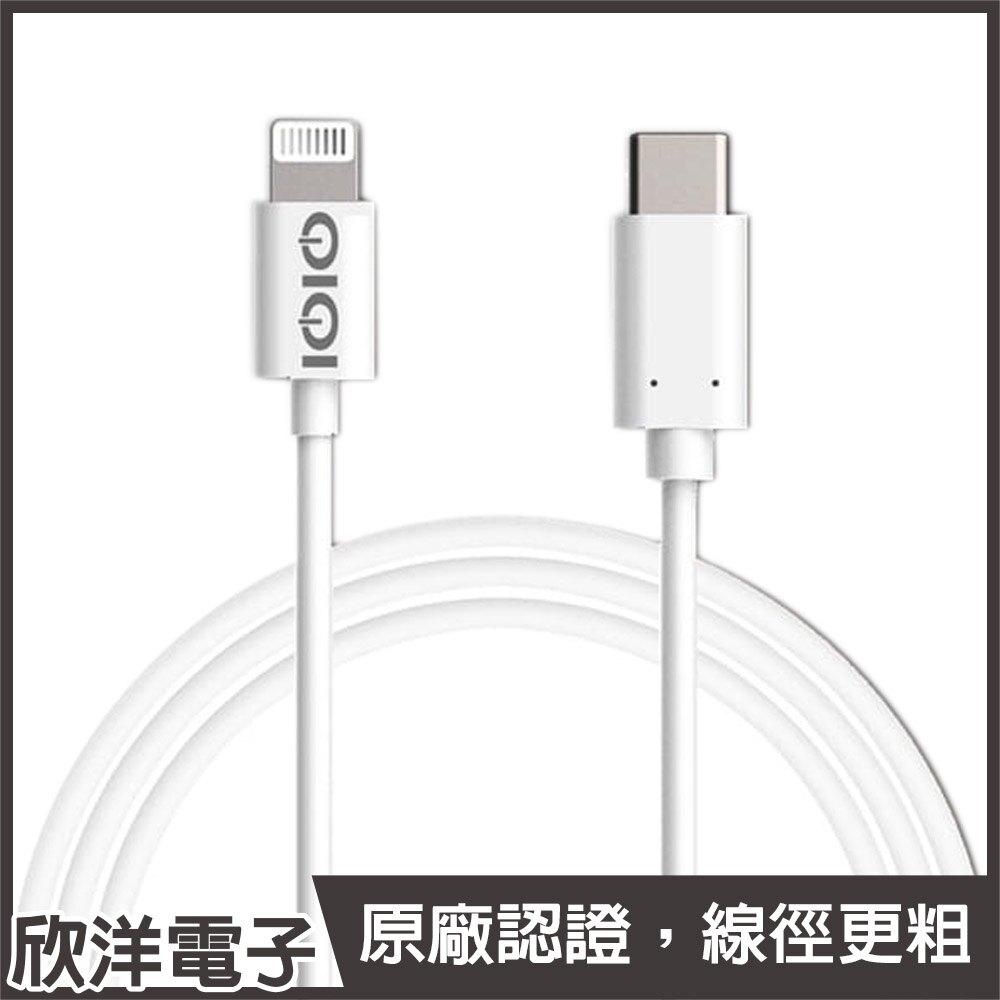 ※ 欣洋電子 ※ IOIO Type-C to Lightning PD快充傳輸充電線(GP122WT/1.2M) iPhone/1.2M/Apple MFi原廠認證