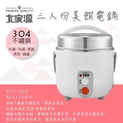 大家源 3人份美饌304不鏽鋼電鍋/煮飯鍋/電子鍋 TCY-3253