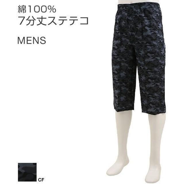 カジュアル ステテコ メンズ 7分丈 カモフラ柄 モノトーン 迷彩(B8670008)