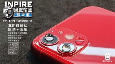 小香通訊 鏡頭貼+底座貼 APPLE iPhone 11 6.1吋 iNPIRE 硬派帝國 9H 0.12mm 類玻璃