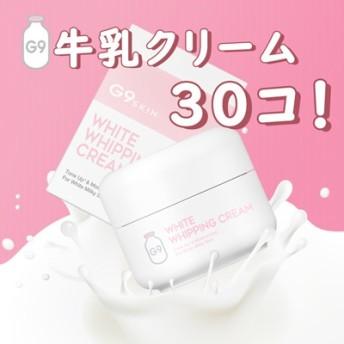 クーポン使えます【30個セット】ウユクリーム×30個★☆G9SKINホワイト ミルククリーム 牛乳クリーム/透明感 乾燥肌 ミルク肌 ミルククリーム×30個