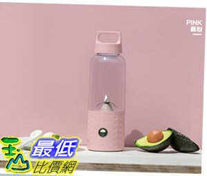 [106玉山最低比價網] 新品 維他命電動榨汁杯 可攜式 迷你充電水果攪拌杯