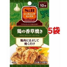 S&B シーズニング 鶏の香草焼き(20g5袋セット)[エスニック調味料]