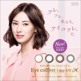 アイコフレワンデーUV (10枚入) 1箱 / カラコン 1day 度あり 度なし ブラウン ブラック Eyecoffret1dayUV ワンデー ネット 通販