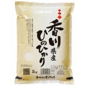 ヒノヒカリ 米 2kg 送料無料(香川県 30年産)(白米) 食べ比べサイズの お米