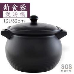 《新食器》MIT認證 台灣製 耐熱陶瓷煲湯鍋 12L