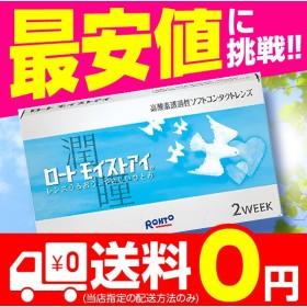 ロートモイストアイ 2week (6枚入) 1箱 / クーパービジョン製 コンタクトレンズ 最安値!割引クーポン対象商品