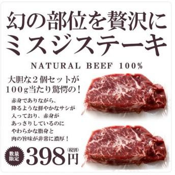 ステーキ 幻の部位ミスジ ステーキ 限定30セット 衝撃の赤身の ステーキ ナチュラルビーフ100%!オーシャンビーフの超希少部位ミスジ 150g×2個セット