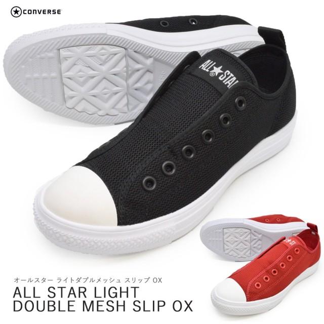 converse コンバース ALLSTAR LIGHT DOUBLE MESH SLIP OX オールスター ライト ダブル メッシュ オックス レディース スニーカー 靴 スリッポン カ