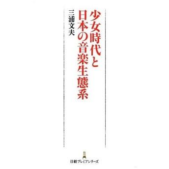 少女時代と日本の音楽生態系 日経プレミアシリーズ/三浦文夫【著】