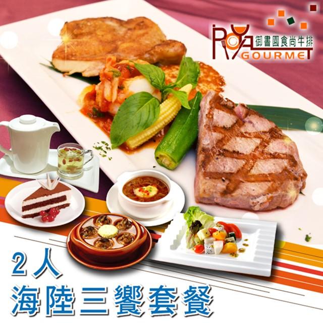 【台北】御書園食尚牛排-2人海陸三饗平假日晚餐套餐