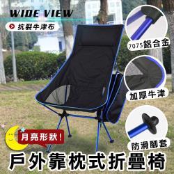 WIDE VIEW 戶外靠枕式月亮型折疊椅(CH-7)