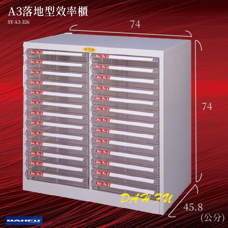 大富//台灣製SY-A3-326 A3落地型效率櫃 辦公櫃 文件櫃 公文櫃 文件收納 文具置物 紙本文件 辦公室必備