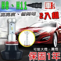車的LED 勁亮LED大燈 H8/H11(兩入組)