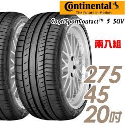 【Continental 馬牌】ContiSportContact 5 SUV 高性能輪胎_二入組_275/45/20(CSC5SUV)