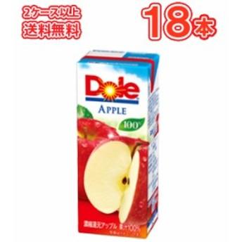 雪印 メグミルク Dole アップル 100%【200ml×18本入】 紙パック 2ケース以上送料無料