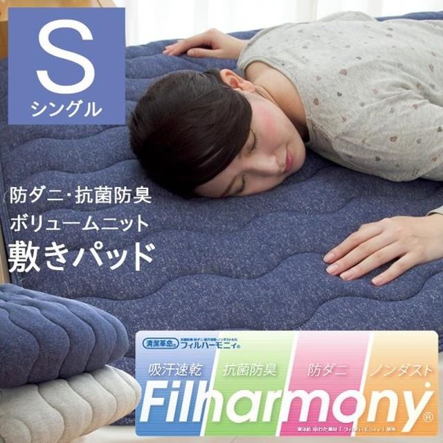敷きパッド シングル 抗菌防臭 「ボリュームニット敷きパッド」 100×205cm 吸汗速乾 洗える ベッドパッド 防ダニ ノンダスト 新生活