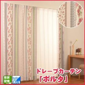 カーテン 1枚 形状記憶 洗える 「ポルタ」 幅150×高さ90/100/110/120/135/150cmから選択可(注文加工品)(uni) ウォッシャブルカーテン