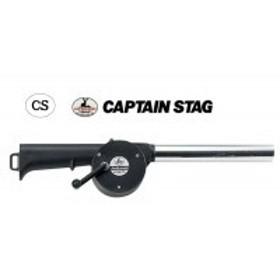 キャプテンスタッグ(CAPTAIN STAG) CAPTAIN STAG キャプテンスタッグ パワー送風機 M-7767 (943169)