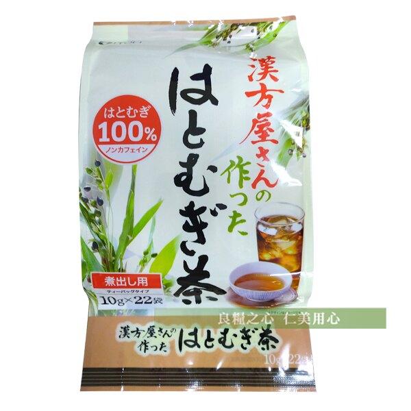 日本ITOH井藤漢方 漢方屋薏仁茶(22入/包)