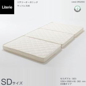 モーブル リテリーオーガニックマットレス95 セミダブルマットレス セミダブルサイズ オーガニックコットン使用  三つ折り SD Literie ORGANIC