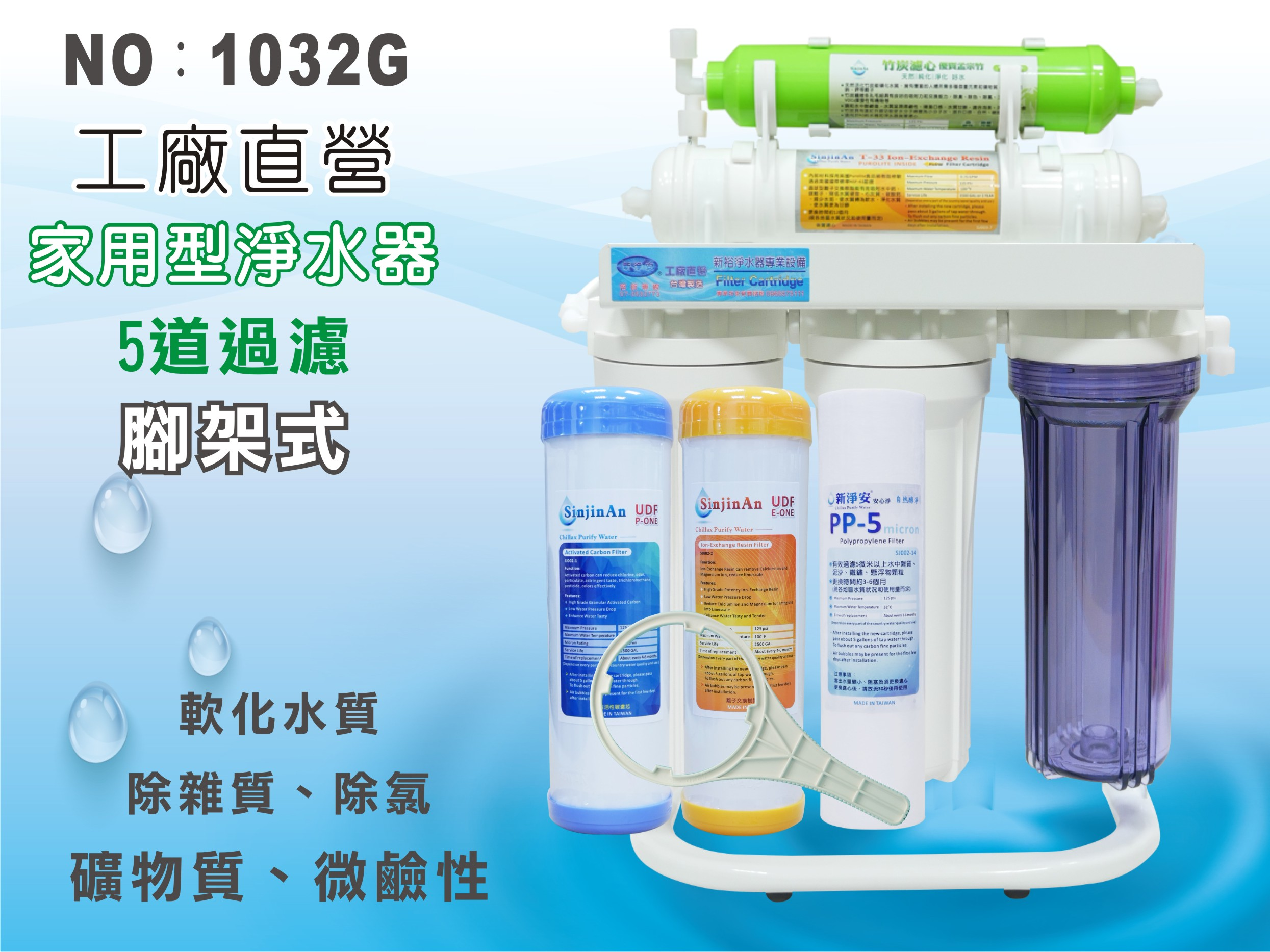 【龍門淨水】10英吋濾殼 5道過濾器 竹炭鹼性水 增加軟水 除氯 除異味 水質甘醇 腳架式(1032G)