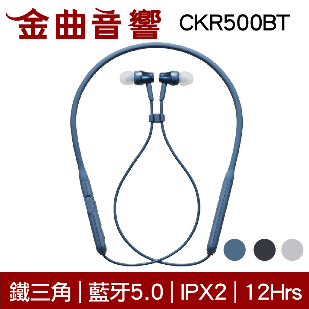 鐵三角 ATH-CKR500BT 藍色 藍牙 頸掛 耳道式耳機 有麥克風 | 金曲音響