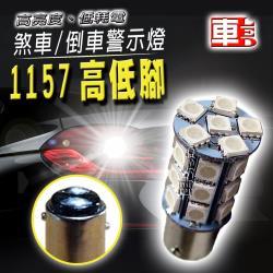 車的LED 解碼 高亮度40SMD 紅光 1157 高低腳款 (單入組)