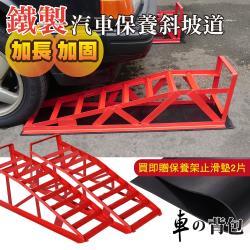 車的背包 鐵製汽車保養斜坡道(2入組)