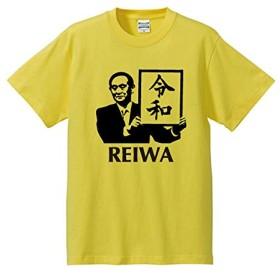 令和おじさん イエロー 年号Tシャツ グラフィックTシャツ 大人用 M