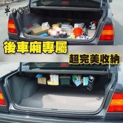 車的背包 車用收納BOX汽車後行李箱收納袋(吊車尾通用型)