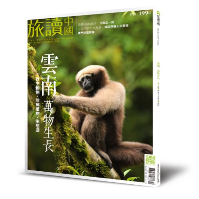 Or旅讀中國 2019年10月號第92期(無贈品)