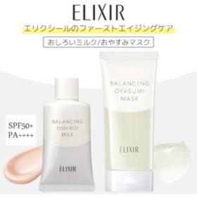【資生堂】ELIXIR新発売 エリクシール ルフレ バランシング おしろいミルク35g おやすみマスク90g SPF50+・PA++++ しろい効果で透明感をアップ・毛穴を自然にカバーしながら