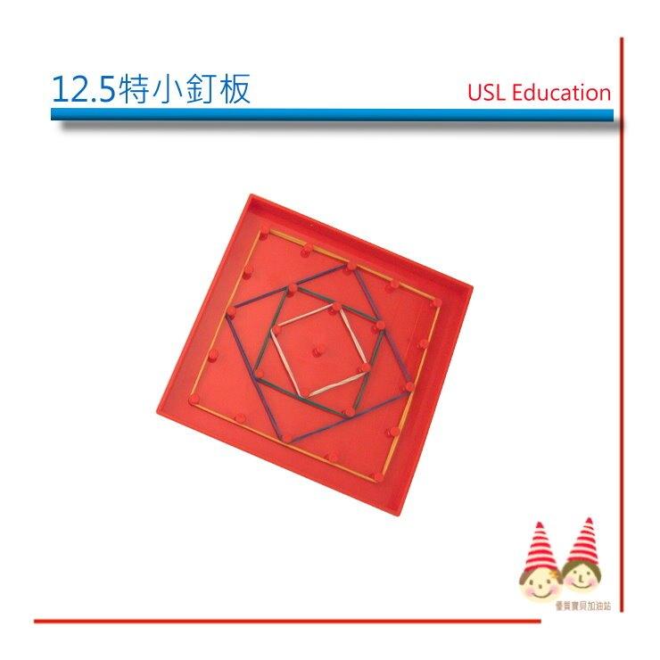 數量教學《USL 12.5CM小釘板 》6片一套(6色各一)