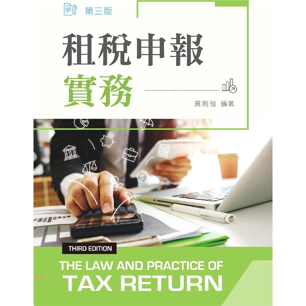 《新文京開發出版》租稅申報實務[98折]
