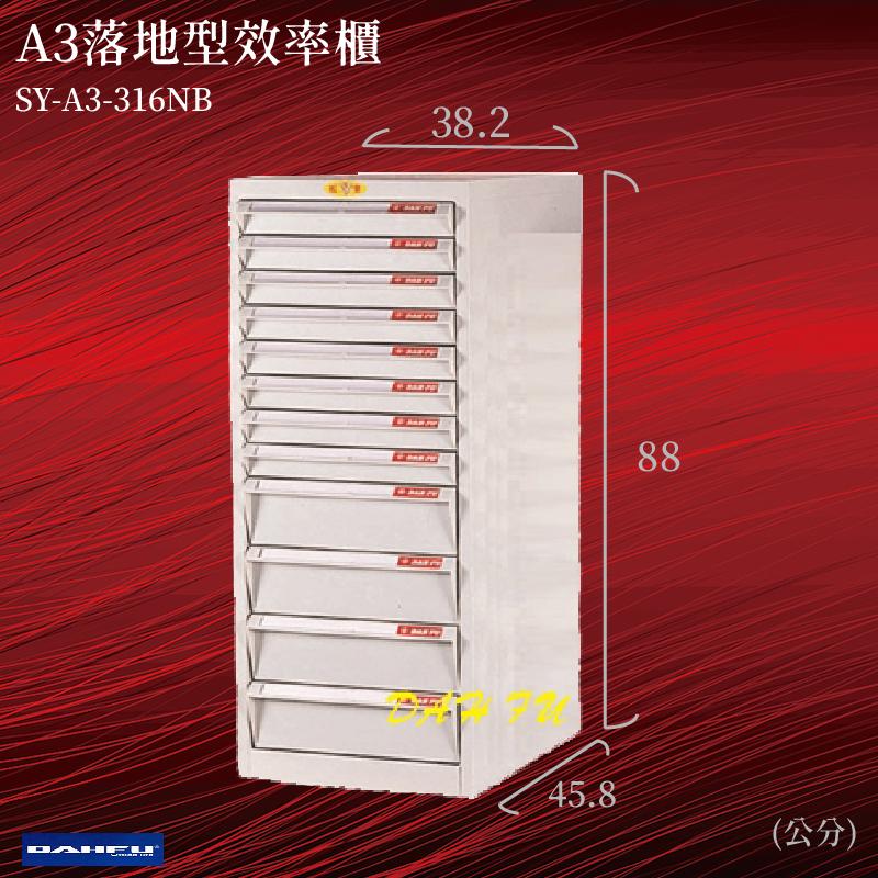 大富//台灣製SY-A3-316NB A3落地型效率櫃 辦公櫃 文件櫃 公文櫃 文件收納 文具置物 紙本文件 辦公室必備