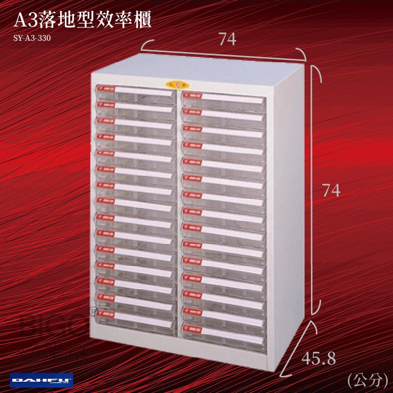 大富//台灣製SY-A3-330 A3落地型效率櫃 辦公櫃 文件櫃 公文櫃 文件收納 文具置物 紙本文件 辦公室必備