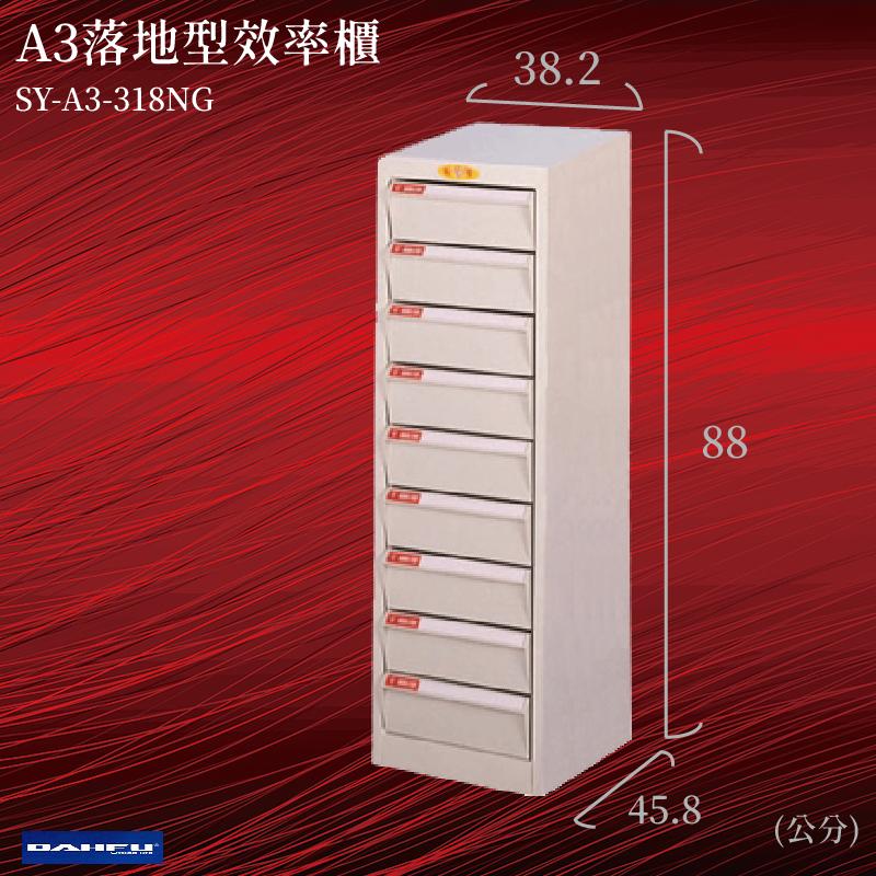 大富//台灣製SY-A3-318NG A3落地型效率櫃 辦公櫃 文件櫃 公文櫃 文件收納 文具置物 紙本文件 辦公室必備