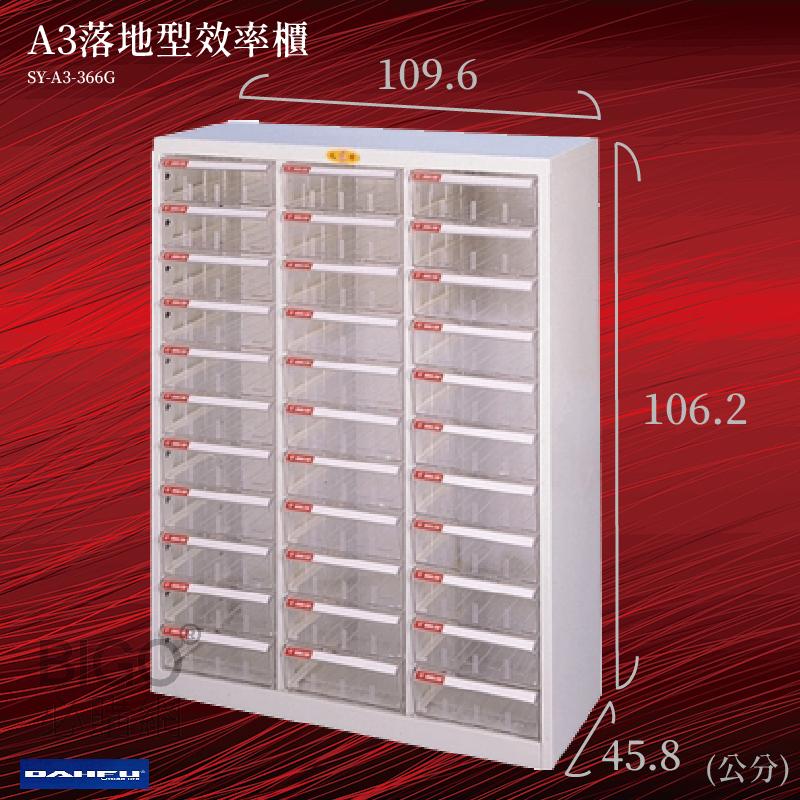 大富//台灣製SY-A3-366G A3落地型效率櫃 辦公櫃 文件櫃 公文櫃 文件收納 文具置物 紙本文件 辦公室必備