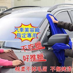 車的背包 超細纖維美容打蠟布(1大+1小顏色隨機)