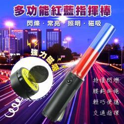 WIDE VIEW LED多功能紅藍指揮棒(JT-046)