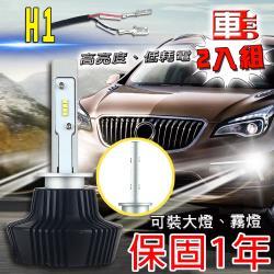 車的LED 勁亮LED大燈 H1(兩入組)
