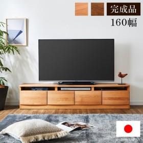 テレビ台 ローボード 幅160 日本製 TVボード テラス 160cm 完成品 60型 木製 テレビボード 北欧 おしゃれ 大川 TV台 国産 IT