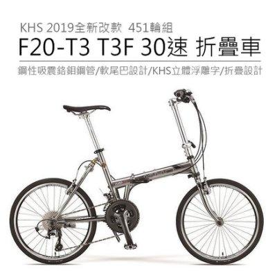 2019全新改款 KHS 功學社 F20-T3 T3F  451輪組 30速 折疊車 小折 腳踏車 摺疊車