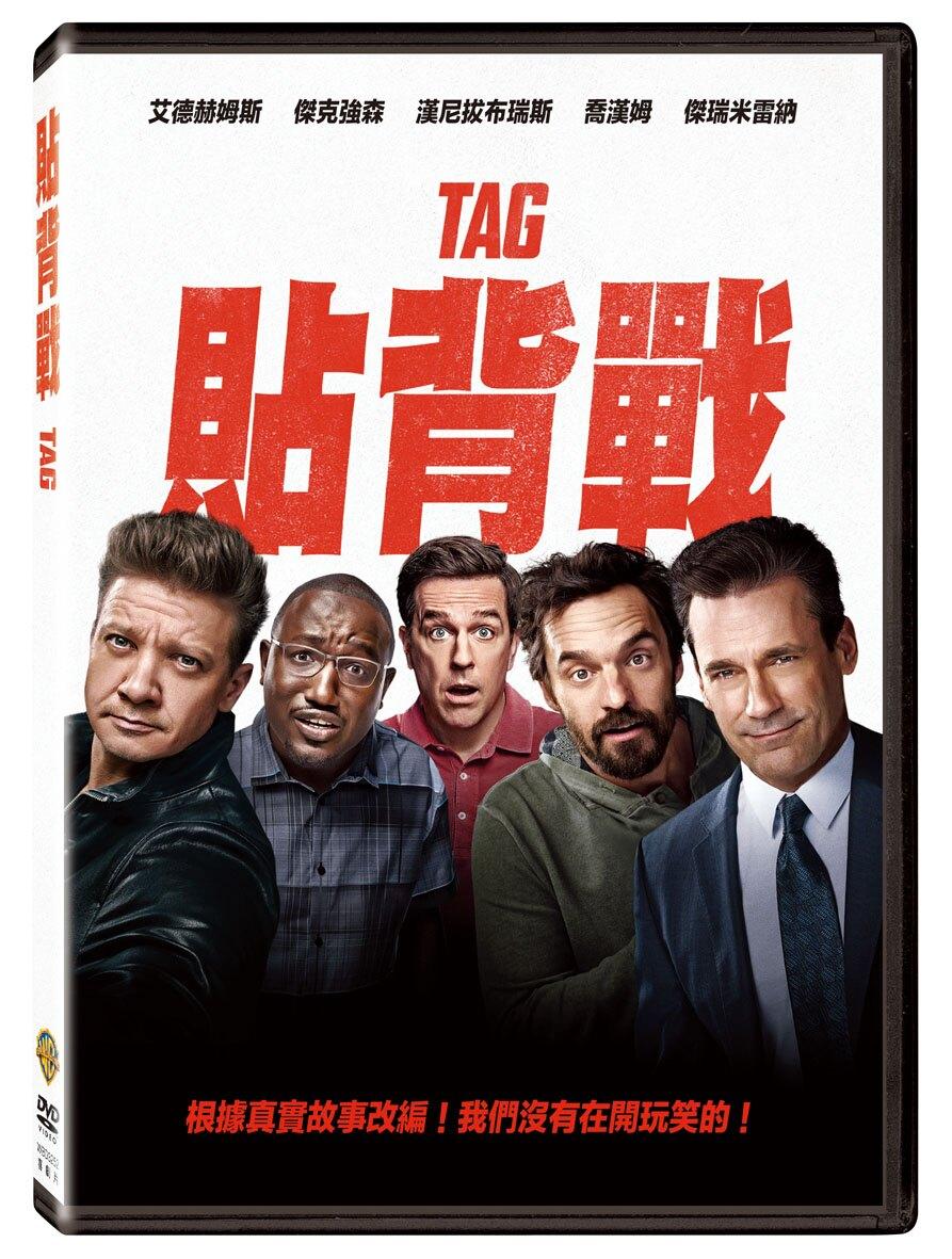 貼背戰 DVD