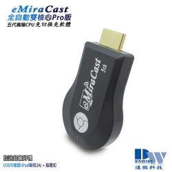 【五代eMiraCast】高清全自動雙核H.265無線影音鏡像器(送3大好禮)