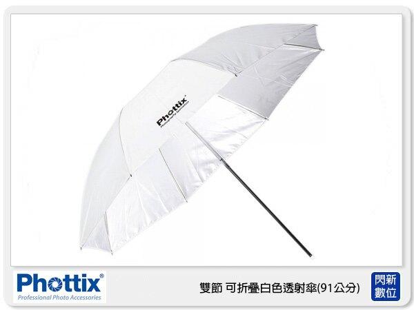 Phottix 雙節 可折疊 白色透射傘 91公分 85361 (公司貨)
