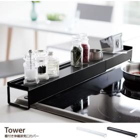 排気口カバー 伸縮排気口カバー スパイスラック キッチン収納 キッチンアイテム TOWER タワー タワーシリーズ シンプル